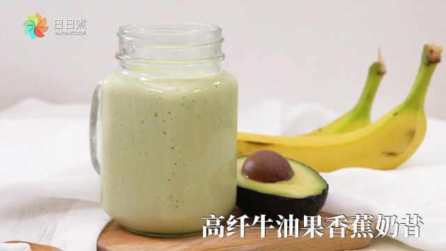 高纤牛油果香蕉奶昔,越喝越瘦