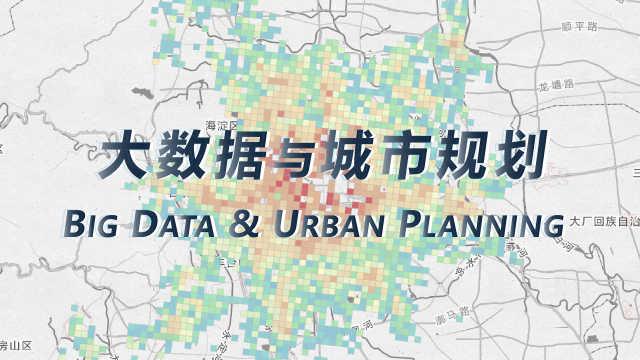 如何利用人本数据进行城市规划?