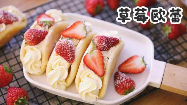 用戚风蛋糕方子做出来的草莓欧蕾