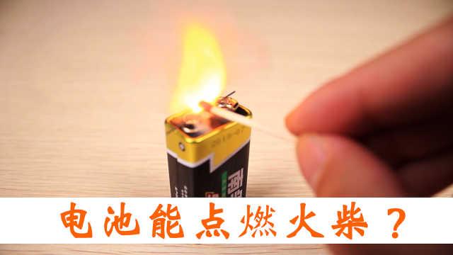 黑科技:如何用电池点燃一根火柴?