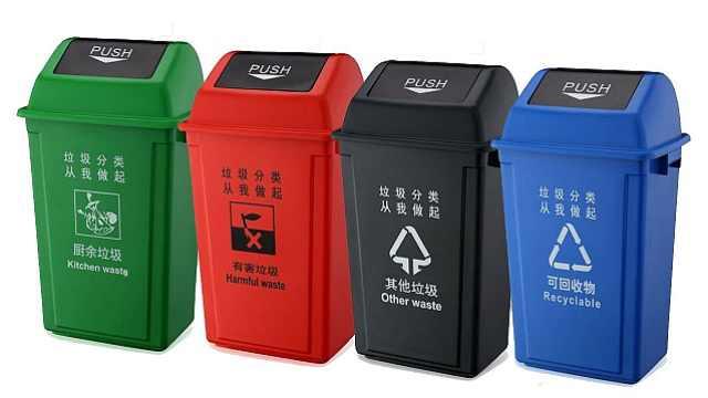 合理进行垃圾分类,共建低碳生活