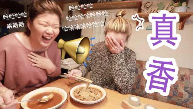德国美女尝试中国柳州特产螺蛳粉!