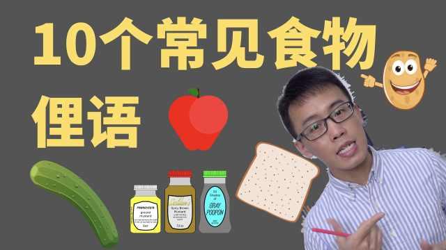 10个最常见的食物俚语!