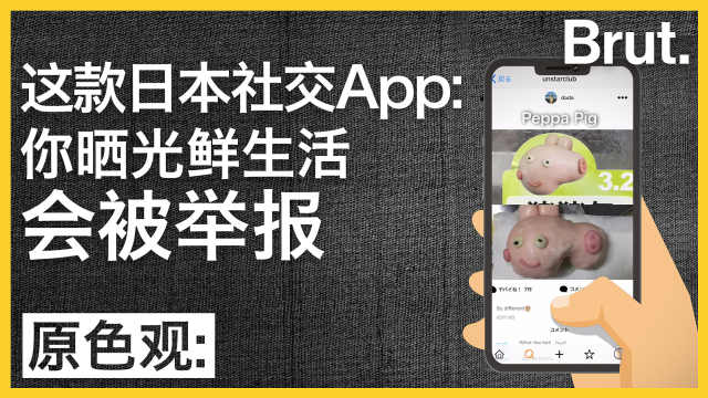 日本这款社交App:不欢迎人生赢家