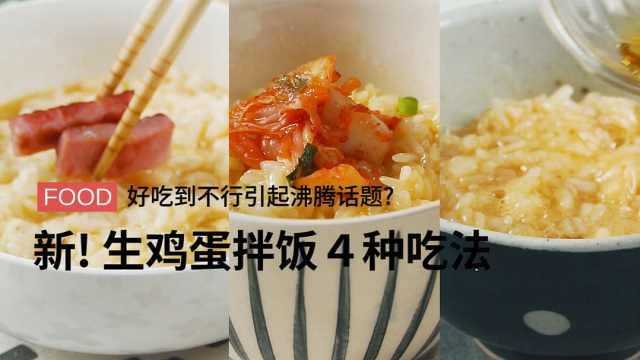 生鸡蛋拌饭超人气4种新吃法