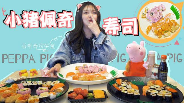 凶狠朵怒吃10斤寿司!