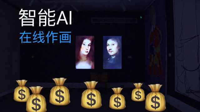 人工智能画作拍卖超34万人民币!