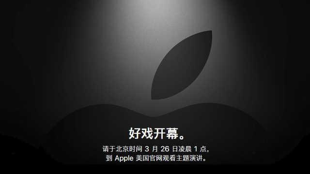 苹果春季发布会官宣