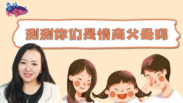 父母哪些言行对孩子情商发育有好处