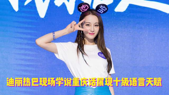 迪丽热巴说重庆话展现十级语言天赋