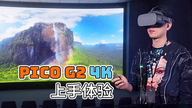 Pico G2 4K 版上手体验