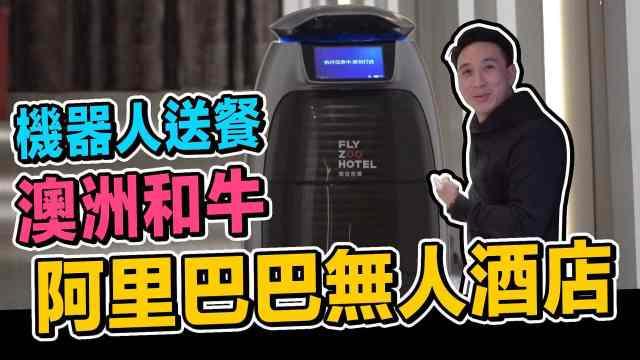 无人酒店超赞的机器人送餐服务!