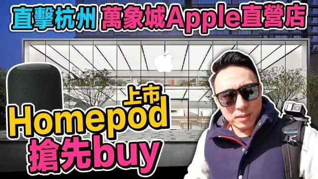哇,我居然买了苹果HomePod!
