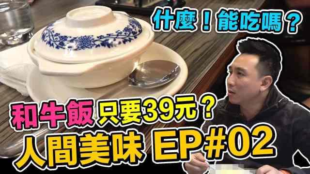 台湾巷弄美食和牛油拌饭你吃过吗?