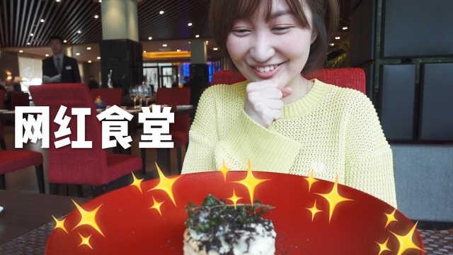 【澳门vlog2】食堂竟然隐藏米其林