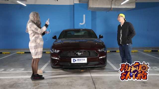 福特Mustang车主的苦你不懂