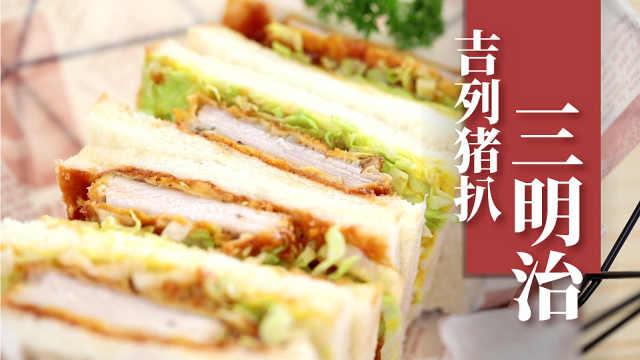 最简单三明治,包你一做就会!