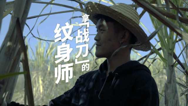 云南边境男孩,梦想成为纹身师