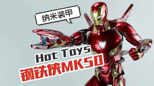 Hot Toys钢铁侠MK50值得买不?