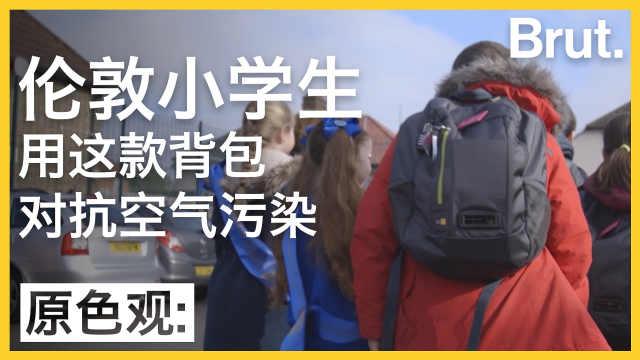 上学书包,也能对抗空气污染?