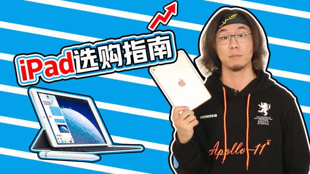 2019iPad选购指南,iPadmini试用