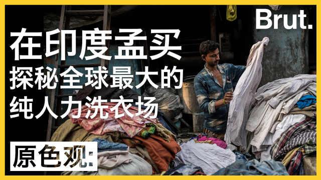 探秘全球最大的纯人力洗衣场的一天