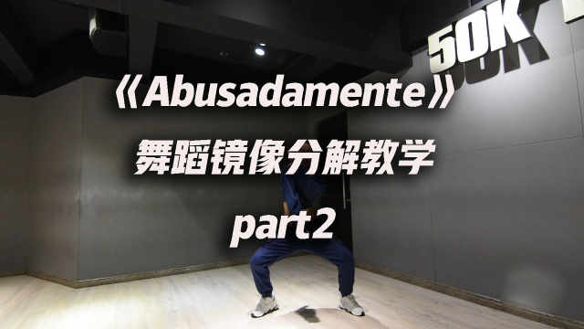 《Abusadamente》舞蹈分解教学p2