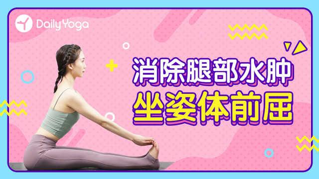 一个动作快速消水肿,预防肌肉腿!