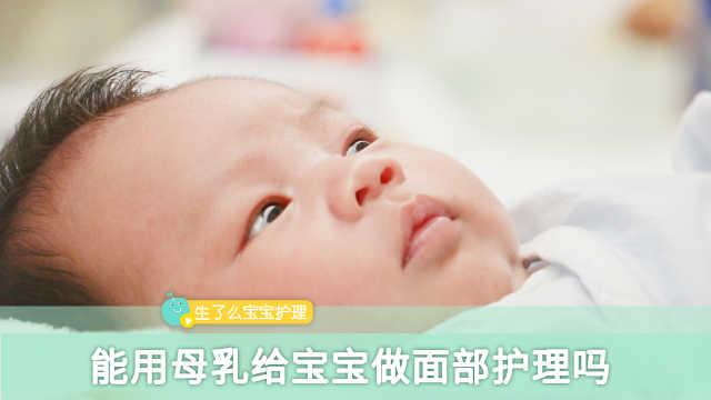 能用母乳给宝宝做面部护理吗?
