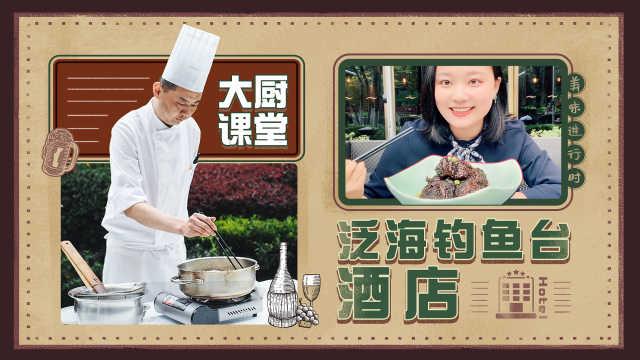 厨师长教你杭州龙井特色美食