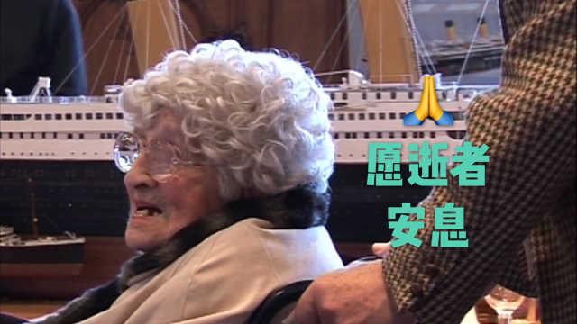 最后的泰坦尼克号幸存者已逝十年