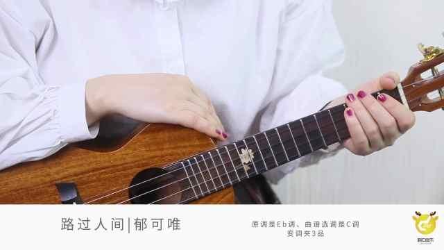 《路过人间 》尤克里里弹唱教学