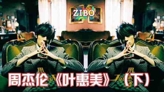 周杰伦《叶惠美》(下)丨ZIBO