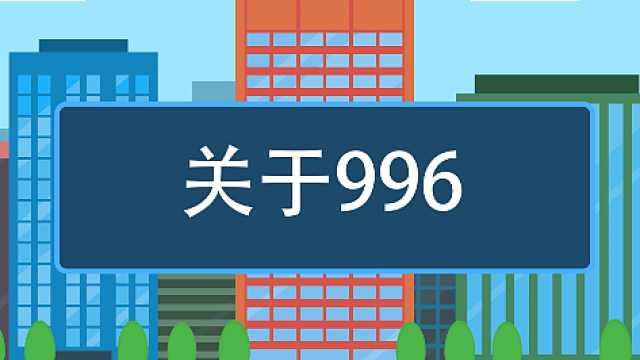 关于996你怎么看