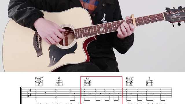 「我曾」吉他弹唱教学
