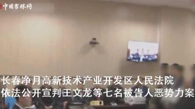 吉林省四市公開宣判四起涉惡案件!