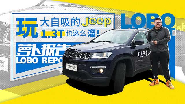 玩自吸的Jeep 1.3T也这么溜