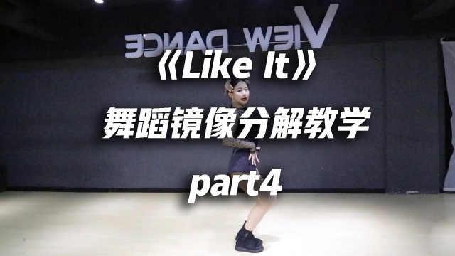 《Like It》舞蹈镜像分解教学part4