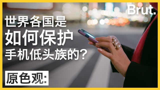 世界各国是如何保护手机低头族的?