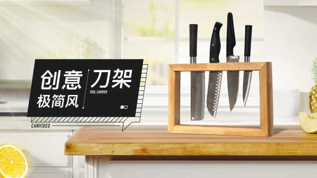 DIY创意刀架,一根木条就搞定