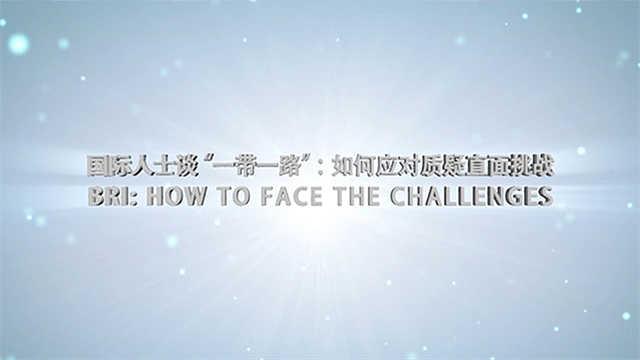 一带一路:直面挑战