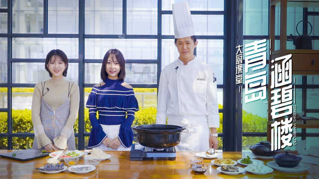 青岛大厨教你如何做海鲜!