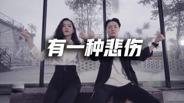 幸子&鹤千编舞《有一种悲伤》
