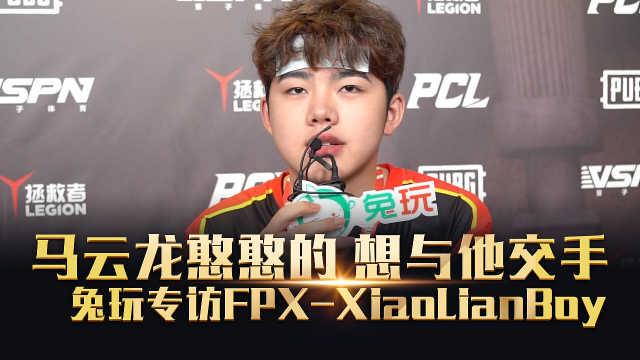 兔玩专访FPX-XiaoLianBoy