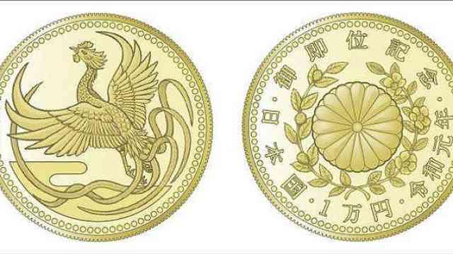 新天皇即位,两款纪念币图案曝光