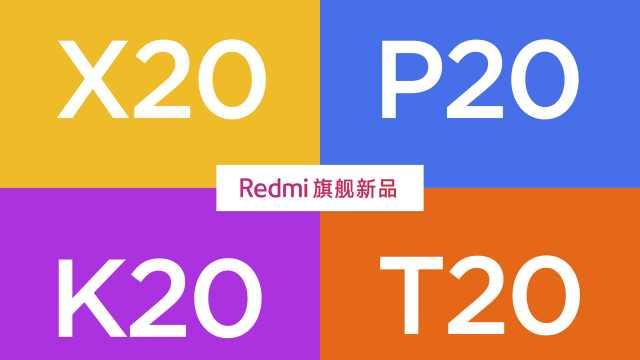 红米Redmi 855旗舰备选名单公布
