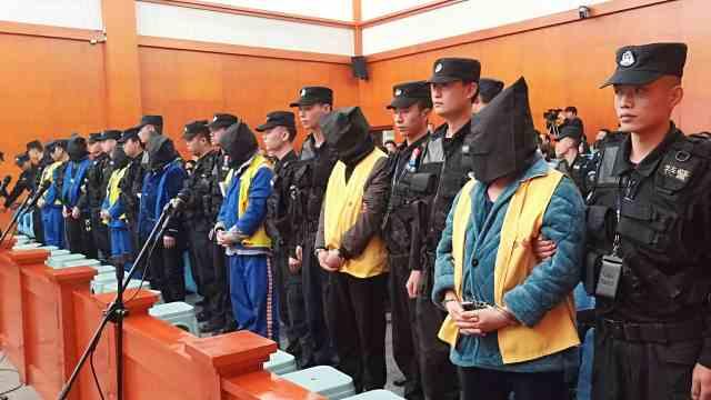 习水县涉黑案开始公开庭审!