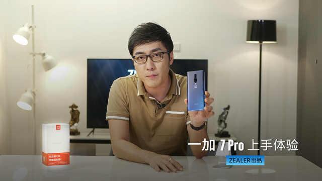 一加 7 Pro上手