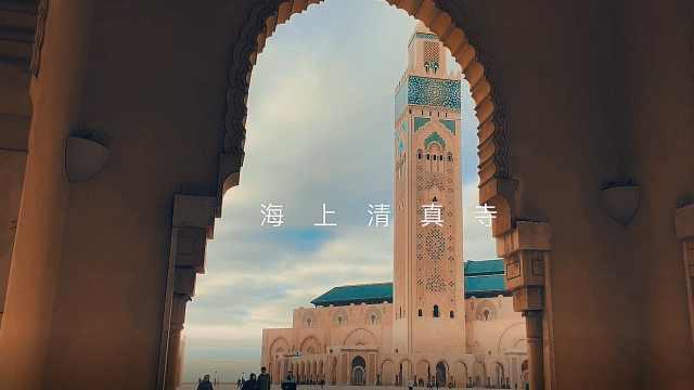 世界第三大!卡萨布兰卡海上清真寺