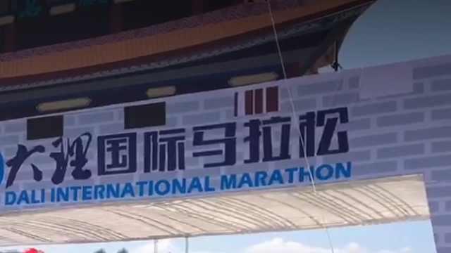 2019大理马拉松现场实况9